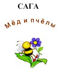 "Сага ""Мёд и пчёлы"""