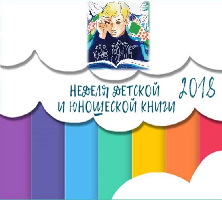 Неделя детской и юношеской книги 2018