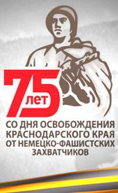 75 лет со дня особождения Краснодарского края от немецко-фашистких захватчиков