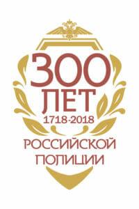 300 лет Российской полиции