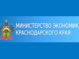 министерство экономики краснодарского края логотип