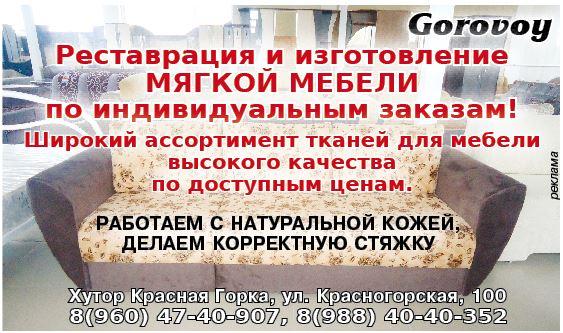Gorovoy