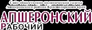 Сайт общественно-политической газеты Апшеронского района Краснодарского края \
